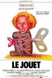 Игрушка / Le Jouet