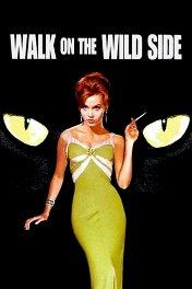 Прогулка по беспутному кварталу / Walk on the Wild Side