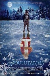 Рождественская история / Joulutarina