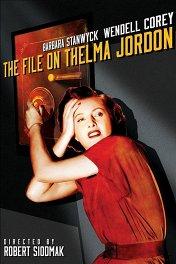Дело Тельмы Джордон / The File on Thelma Jordon