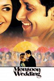 Свадьба в сезон дождей / Monsoon Wedding