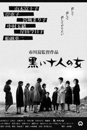 Десять темных женщин / Kuroi junin no onna
