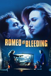 Ромео, истекающий кровью / Romeo Is Bleeding