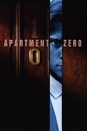 Апартаменты ноль / Apartment Zero