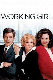 Деловая женщина / Working Girl