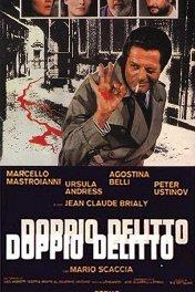 Двойное убийство / Doppio delitto