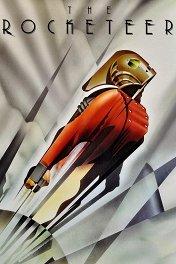 Ракетчик / The Rocketeer