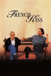 Французский поцелуй / French Kiss