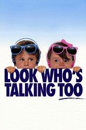 Смотрите, кто заговорил-2 / Look Who's Talking Too