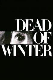 Смертельная зима / Dead of Winter
