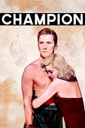 Чемпион / Champion