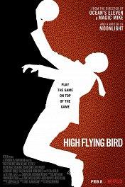 Птица высокого полета / High Flying Bird