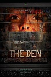 Смерть в сети / The Den