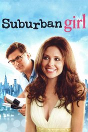 Провинциалка / Suburban Girl