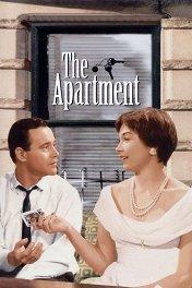 Квартира / The Apartment