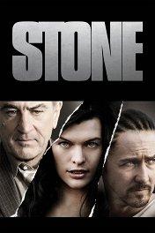 Стоун / Stone