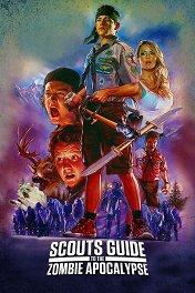 Скауты против зомби / Scouts Guide to the Zombie Apocalypse