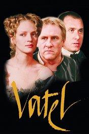 Ватель / Vatel