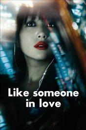 Как влюбленный / Like Someone in Love