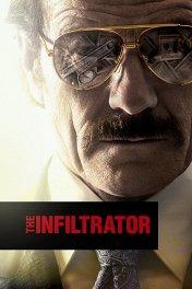Афера под прикрытием / The Infiltrator