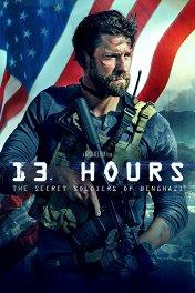 13 часов: Тайные солдаты Бенгази / 13 Hours: The Secret Soldiers of Benghazi