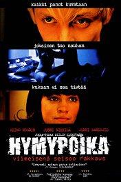 Молодые боги / Hymypoika