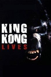Кинг-Конг жив / King Kong Lives
