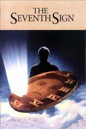 Седьмое знамение / The Seventh Sign