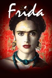 Фрида / Frida