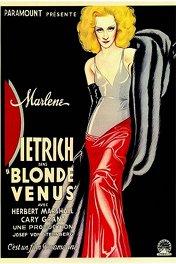 Белокурая Венера / Blonde Venus