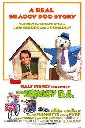 Лохматая собака / The Shaggy D.A.