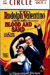 Кровь, песок / Blood ans Sand