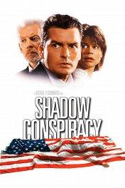 Теневой заговор / Shadow Conspiracy