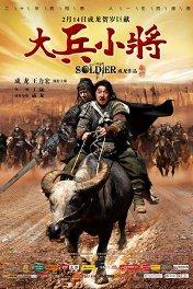 Большой солдат / Da bing xiao jiang