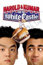 Гарольд и Кумар уходят в отрыв / Harold & Kumar Go to White Castle