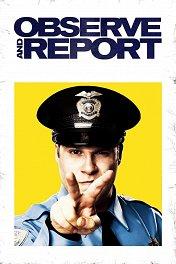 Типа крутой охранник / Observe and Report