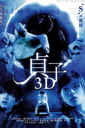 Проклятье 3D / Sadako 3D