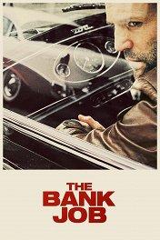 Ограбление на Бейкер-стрит / The Bank Job