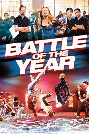Короли танцпола / Battle of the Year