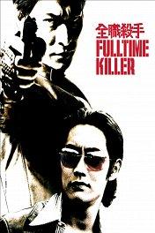 Убийца на полный рабочий день / Chuen jik sat sau