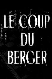 Шах и мат / Le coup du berger