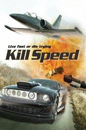 Небесный форсаж / Kill Speed