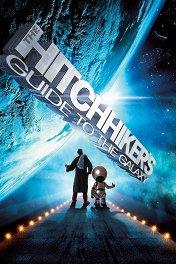 Автостопом по Галактике / The Hitchhiker's Guide to the Galaxy