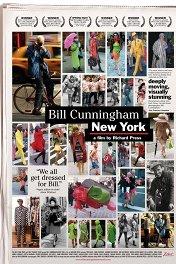 Билл Каннингем, Нью-Йорк / Bill Cunningham New York
