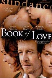 Анатомия страсти / Book of Love