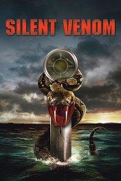 Безмолвный яд / Silent Venom