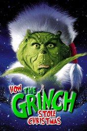 Гринч, похититель Рождества / How the Grinch Stole Christmas