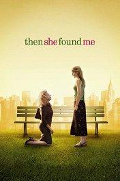 Так она нашла меня / Then She Found Me