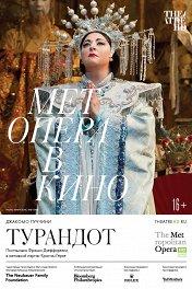 Турандот / The Met: Turandot