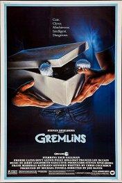 Гремлины / Gremlins